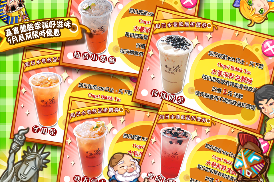 Screenshot Oops! Bubble Tea之水巷茶弄